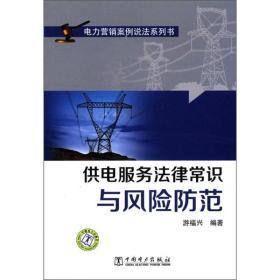 电力营销案例说法系列书:供电服务法律常识与风险防范