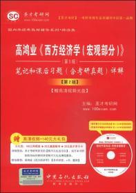 高鸿业《西方经济学(宏观部分)》(第5版)笔记和课后习题(含考研真题)详解