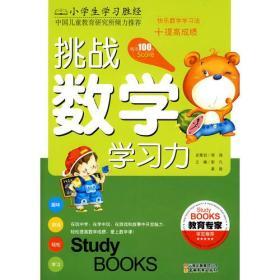 小学生学习胜经·挑战数学学习力