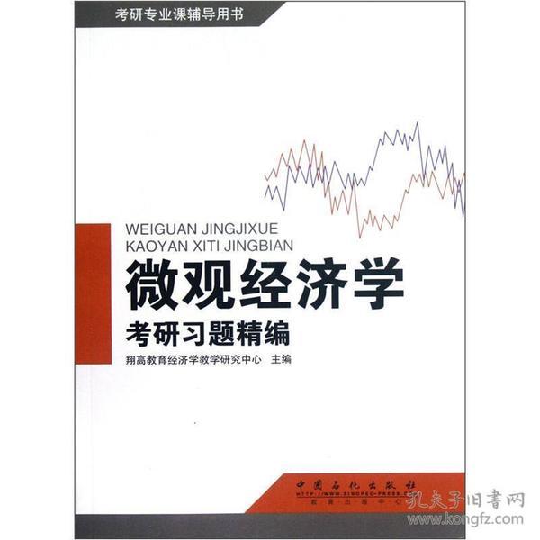 微观经济学考研习题精编