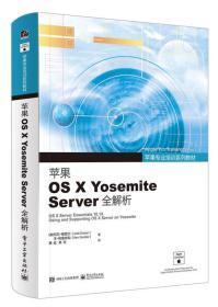 苹果OS X Yosemite Server全解析