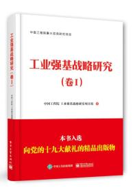工业强基战略研究(卷I)