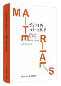 设计师的设计材料书