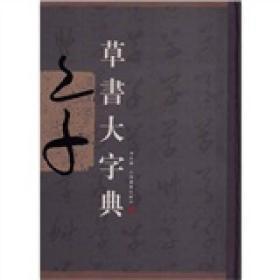 草书大字典