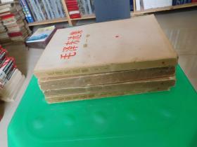 毛泽东选集1--4卷  出版时间和印刷时间不一致  货号11-1