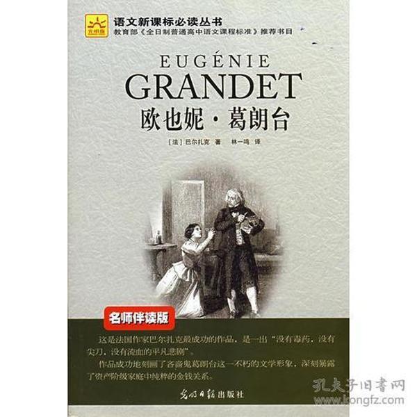 语文新课标必读丛书:欧也妮·葛朗台:名师伴读版