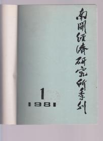 南开经济研究所季刊 1981年1