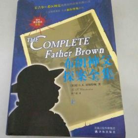 布朗神父探案全集 上册