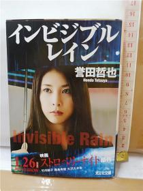 日文原版ほ 誉田哲也 インビジブルレイン 64开原版文库小说书