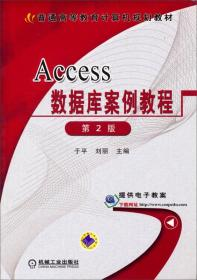Access数据库案例教程-第2版