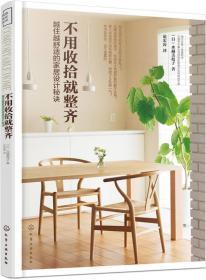 不用收拾就整齐:越住越舒适的家居设计秘诀