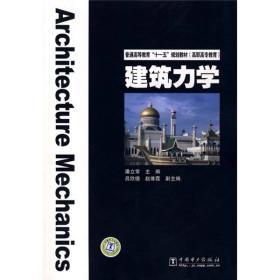 建筑力学--普通高等教育