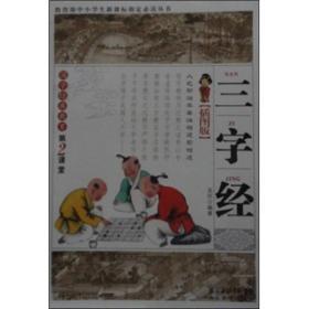 国学经典教育第2课堂:三字经(插图版)