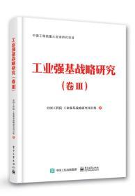 工业强基战略研究(卷III)