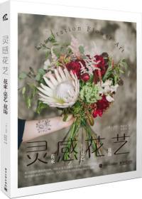 灵感花艺:花束・桌艺・花饰