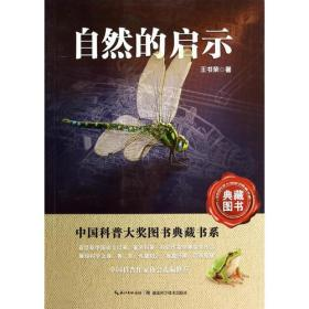 自然的启示——中国科普大奖图书典藏书系第四辑