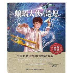 蝙蝠大侠的遗愿——中国科普大奖图书典藏书系第四辑