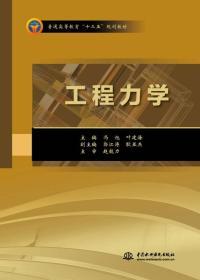 """工程力学/普通高等教育""""十三五""""规划教材"""