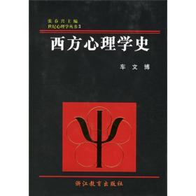 西方心理学史