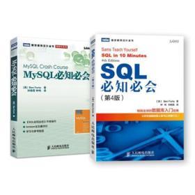 【正版新书】MySQL必知必会+ SQL必知必会 第四版