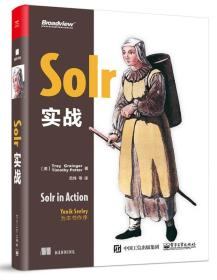 Solr 实战