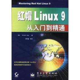 红帽Linux 9从入门到精通