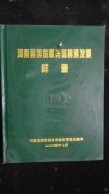 【发票样册 】河南省国家税务局普通发票样册【铜版纸印刷】