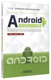 Android高級應用編程實戰