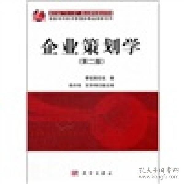 """浙江省""""十一五""""重点教材建设项目·普通本科经济管理类精品教材系列:企业策划学(第2版)"""