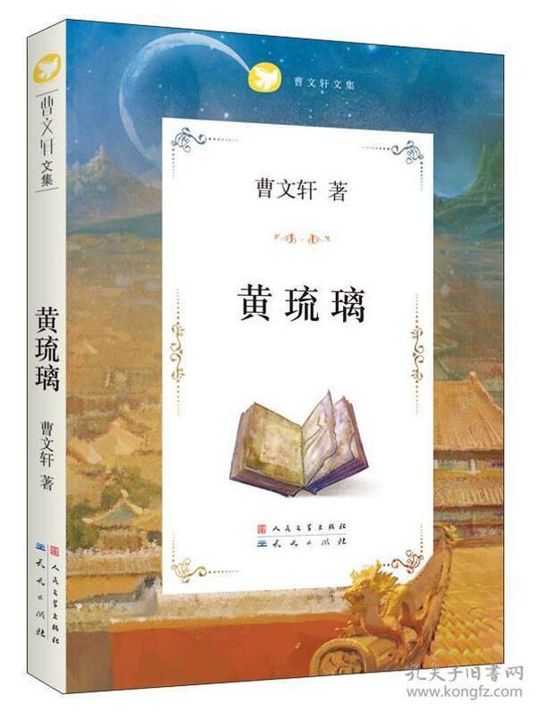曹文轩文集:黄琉璃