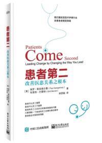 患者第二:改善医患关系之根本