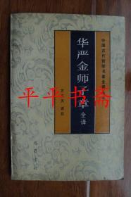 中国古代哲学名著全译丛书:华严经师子章(32开 92年一版一印)