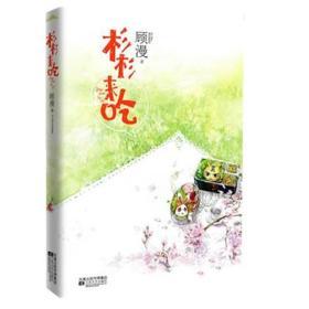 杉杉来吃 顾漫 江苏凤凰文艺出版社 9787539946993
