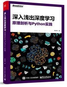 深入浅出深度学习:原理剖析与Python实践