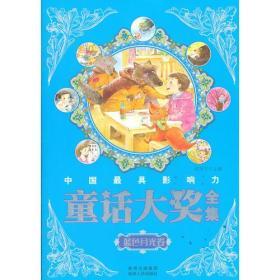 中国最具影响力童话大奖全集[ 蓝色月光卷]