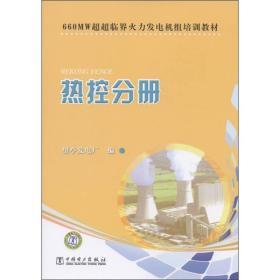 660MW超超临界火力发电机组培训教材:热控分册