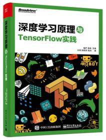 深度学习原理与TensorFlow实战