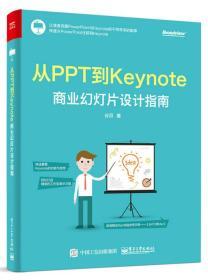 从PPT到Keynote商业幻灯片设计指南