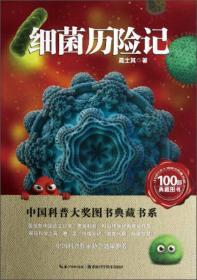 中国科普大奖图书典藏书系:细菌历险记
