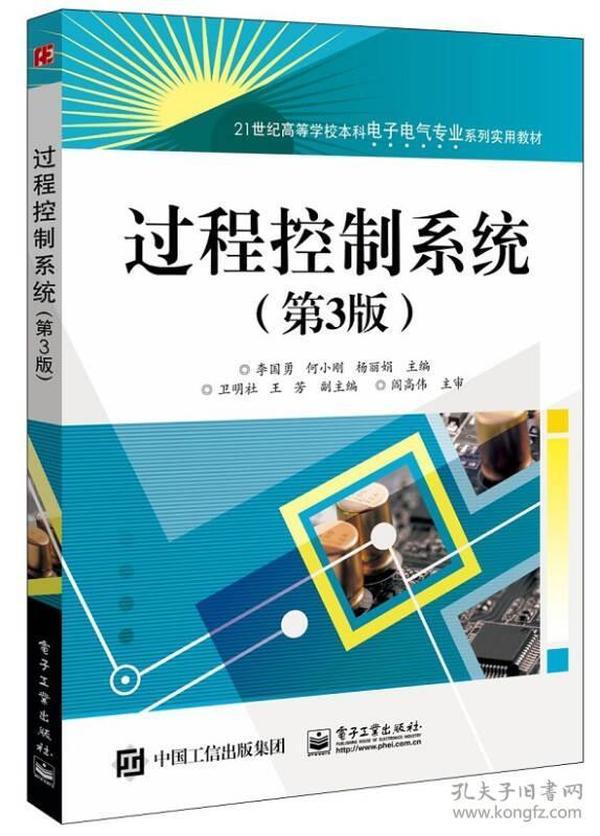 过程控制系统(第3版)