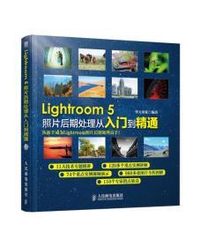 Lightroom 5照片后期处理从入门到精通