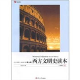 西方文明史读本:第七版
