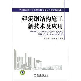 建筑钢结构施工新技术及应用