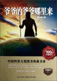中国科普大奖图书典藏书系:爷爷的爷爷哪里来