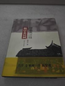 《枫泾的农民画》(印象枫泾系列图书)稀缺!上海文艺出版社 2010年1版1印 精装1厚册全 仅印2300册