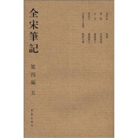 全宋笔记(第4编)(5)(繁体竖排版)