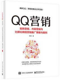 QQ营销――矩阵营销、内容营销与社群化网络营销推广策略与案例
