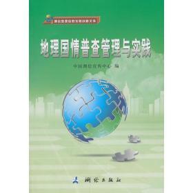 地理国情普查管理与实践
