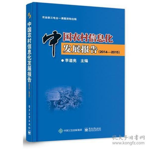 中国农村信息化发展报告:2017