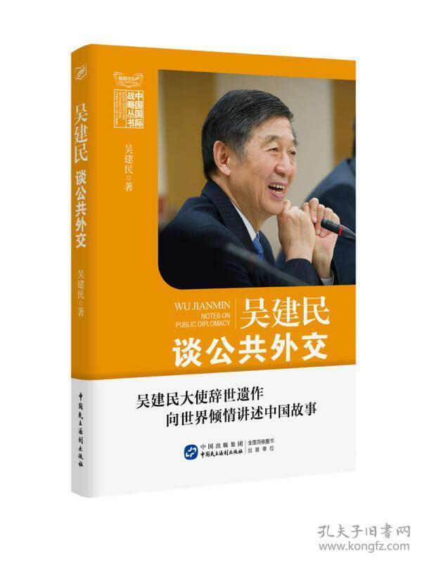 吴建民谈公共外交